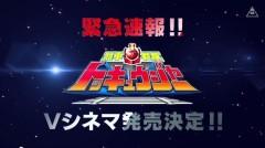 【Vシネマ】帰ってきた烈車戦隊トッキュウジャーのVシネマがリリース決定!豪華「超全集版」付き初回限定版も!
