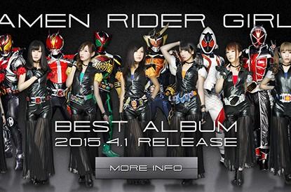 【CD】仮面ライダーGIRLSのベストアルバムが4月1日発売!20曲を超えるボリュームでCD2枚組!