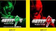 【映画】『スーパーヒーロー大戦GP 仮面ライダー3号』の仮面ライダー4号のDVDはAタイプとBタイプの2種類があるぞ!