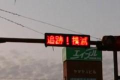 【仮面ライダードライブ】電光掲示板が今度は仮面ライダーマッハネタwww追跡!撲滅!いずれもマッハ☆