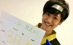 【ニンニンジャー】放送開始まで後3日!今回のカウントダウンは、キニンジャー/松尾 凪 役の中村嘉惟人さん!