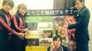 【Vシネマ】鎧武外伝 仮面ライダー斬月/バロンの上映イベントで大阪、名古屋に戒斗・貴虎が登場!