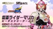 【鎧武/ガイム】S.H.Figuarts 仮面ライダーマリカ ピーチエナジーアームズが受注開始!劇中そのままのクオリティ!