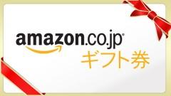 【読者プレゼント】毎月抽選で3名様にAmazonギフト券を合計5,000円分プレゼント!