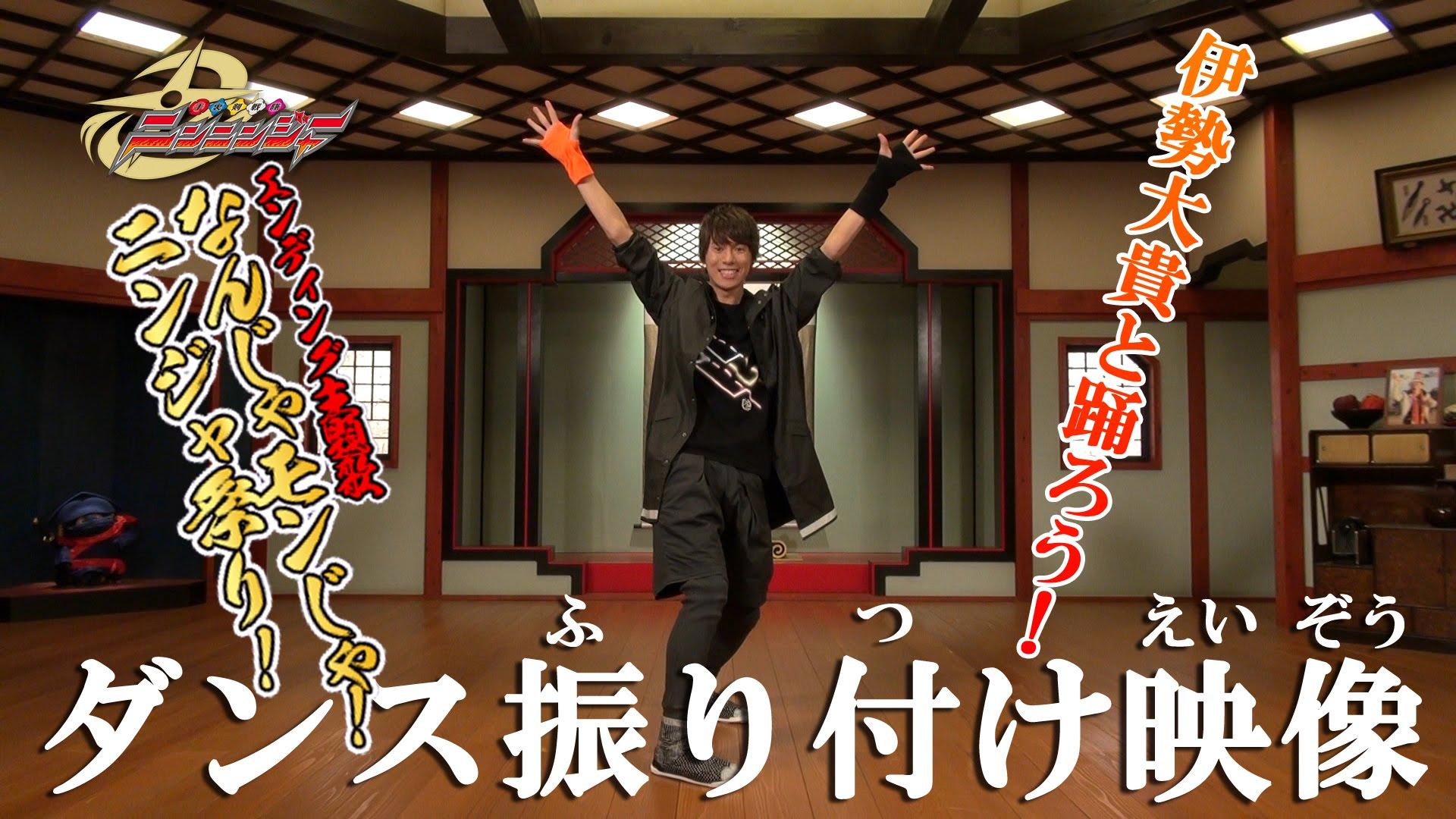 【ニンニンジャー】伊勢大貴さんが歌う『なんじゃモンじゃ!ニンジャ祭り!』の公式動画公開!みんなでニンニンジャーと踊ろう!