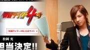 【映画】『スーパーヒーロー大戦GP 仮面ライダー3号』の入場者特典DVD『仮面ライダー4号』の声優は松岡充さん!主題歌も担当!