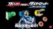 【仮面ライダードライブ】タイヤ交換シリーズ TKPB02 タイヤセット フォーミュラのアイテムプレビューが公開!