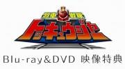 【トッキュウジャー】「烈車戦隊トッキュウジャー」DVD&Blu-ray 映像特典『CROSSRAIL』が公開!みんな仲良くて楽しそう!
