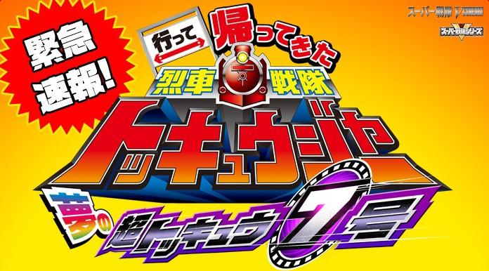 【Vシネマ】『行って帰ってきた烈車戦隊トッキュウジャー 夢の超トッキュウ7号』で新車掌さんはワゴンさんに!