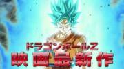 【ドラゴンボール】劇場版 ドラゴンボールZ 復活の「F」のスーパーサイヤ人ゴッド スーパーサイヤ人vsゴールデンフリーザの動画公開!
