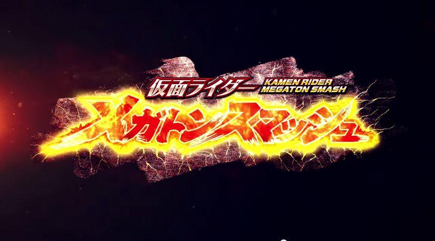 【オンラインゲーム】『仮面ライダーメガトンスマッシュ』が登場!プラチナユーザーテストのエントリーが開始!