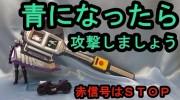 【仮面ライダードライブ】DXシンゴウアックス & シグナルチェイサーの動画レビュー!(とい★はっぴーさん)