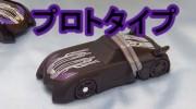 【仮面ライダードライブ】非売品シフトスピードプロトタイプの動画レビュー!(とい★はっぴーさん)