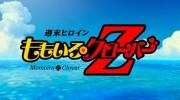 【ドラゴンボール】劇場版 ドラゴンボールZ 復活の「F」でももいろクローバーZが歌う「『Z』の誓い」のMVトレーラー映像が公開!