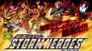 【スマホ】仮面ライダーストームヒーローズのプロモーションムービーが公開!・・・ライダーをタップしてスワイプするだけ?