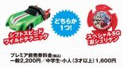 【映画】7月11日発売のプレミア前売券でシフトスピードワイルドテクニックが!てんこ盛りキタ――(゚∀゚)――!!
