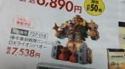 【ニンニンジャー】シュリケン合体 DXライオンハオーが7月25日発売!合体して覇王シュリケンジンになるぞ!