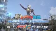 【ウルトラマン】新シリーズ『ウルトラマンX』本篇映像・PV第1弾が公開!ウルトラマンXの声は中村悠一さん!