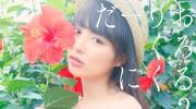 【仮面ライダードライブ】詩島霧子こと内田理央さんのブログ「だーりおくろにくる2」がアメブロに開設!明日も一日がんばりお!