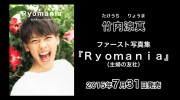 【仮面ライダードライブ】泊 進ノ介役の竹内 涼真さんの1st写真集『Ryomania』の紹介動画が公開!これで君も涼マニアに!