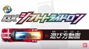【仮面ライダードライブ】DXシフトトライドロンが予約開始!6月6日発売!遊び方動画も公開!