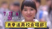 【トッキュウジャー】ライト(志尊淳)とミオ(小島梨里杏)が出演する「表参道高校合唱部!」のPVが公開!