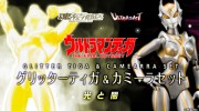 【ウルトラマン】ULTRA-ACT グリッターティガ&カミーラセットが6月25日受注開始!金色に輝くグリッターティガが!(※イメージです)