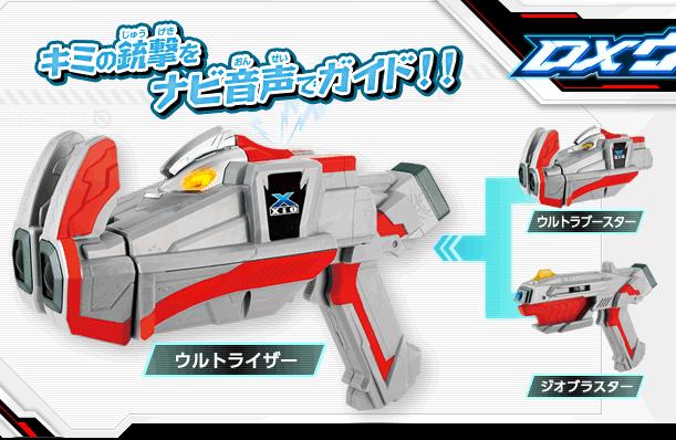 【ウルトラマン】DXウルトライザーが7月中旬発売!君の銃撃をナビゲートしてくれるぞ!