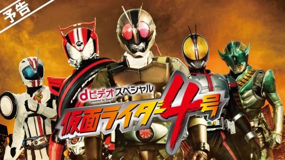 【dビデオ】『dビデオスペシャル 仮面ライダー4号』のBlu-ray&DVDが9月9日発売!Amazonでも予約開始!