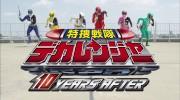 【Vシネマ】『特捜戦隊デカレンジャー 10 YEARS AFTER』の予告動画が公開!買わないと逮捕だぞ!