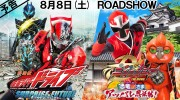 【映画】『劇場版 仮面ライダードライブ』の主題歌「re-ray」(リレイ)が8月5日発売!パッケージ画像も公開!
