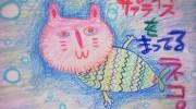 【仮面ライダードライブ】詩島霧子役 内田理央画伯の最新作が公開!サプライズをまっているネコ。