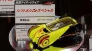 【仮面ライダードライブ】DXシフトネクストスペシャルは、トライドロンキー&ニュートンゴーストアイコンの超お買い得セット!