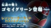 【ゴーカイジャー】レンジャーキーセット LOST EDITIONが受注開始!奇跡の初立体化レンジャーキー12体セット!