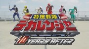 【Vシネマ】「特捜戦隊デカレンジャー 10 YEARS AFTER」のTVCMが公開!