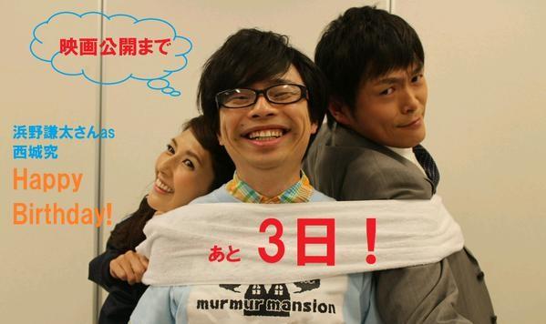 【仮面ライダードライブ】8月5日は、究ちゃんこと浜野謙太さんのお誕生日!映画公開まであと3日!