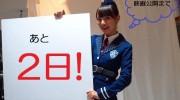 【仮面ライダードライブ】『劇場版 仮面ライダードライブ』のカウントダウン残り2日!今回は霧子さん