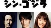 【ニュース】12年ぶりの新しいゴジラは『シン・ゴジラ』!長谷川博己さん、竹野内豊さん、石原さとみさんらが出演!