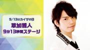 【仮面ライダー555】9月13日はカイザの日!草加雅人9分13秒間ステージが開催!w