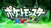 【ポケモン】アニメ『ポケモンXY&Z』が10月29日放送開始!新登場のジガルデはもはやガンダムw