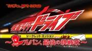 【仮面ライダードライブ】てれびくん限定DVDでシークレット・ミッション type Lupin ~ルパン、最後の挑戦状~の予告動画公開!