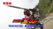 【仮面ライダーゴースト】DXゴーストドライバーのTVCMが公開!レッツゴー!覚悟!ゴ・ゴ・ゴ・ゴースト!