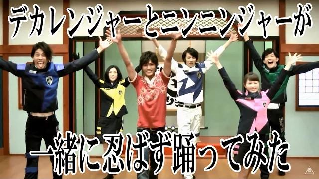 【ニンニンジャー 】デカレンジャーとニンニンジャーが一緒に忍ばず踊ってみた!