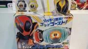 【仮面ライダーゴースト】DXゴーストドライバーのパッケージが公開!バッチリ変身!ゴ・ゴ・ゴゴースト!