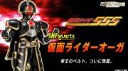 【仮面ライダー555】S.H.Figuarts 仮面ライダーオーガが9月4日受注開始!帝王のベルト、ついに降臨。