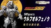 【仮面ライダー555】S.H.Figuarts ウルフオルフェノクが9月25日受注開始!