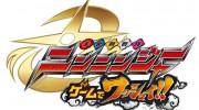 【3DS】『手裏剣戦隊ニンニンジャー ゲームでワッショイ!!』がダウンロード専用で9月30日発売!お値段なんと1,000円!