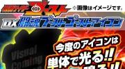 【 仮面ライダーゴースト】DXグリム&サンゾウ&ヒミコ ゴーストアイコンセットが2016年2月発売!
