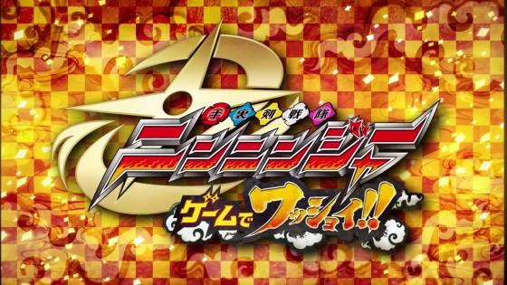 【3DS】『手裏剣戦隊ニンニンジャー ゲームでワッショイ!!』がダウンロード専用1,000円だけど超面白そう!