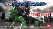 【仮面ライダーゴースト】グーパー拳銃 DXガンガンハンドが2015年11月上旬発売!ロッドモードと銃モードに!